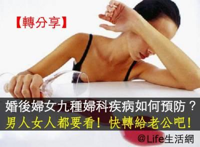 婚後女性需提防的九大婦科疾病,老公老婆都要看!