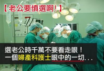 選老公時千萬不要看走眼!一個婦產科護士眼中的一切...