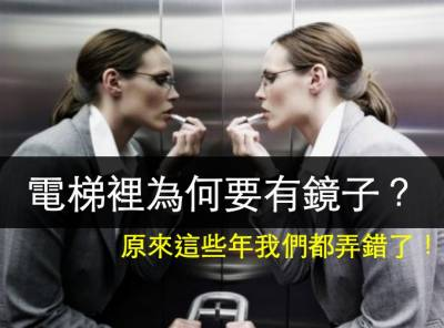 電梯裡為什麼要有鏡子?原來一直誤會了...