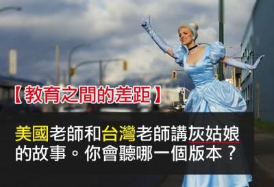 美國老師和台灣老師講灰姑娘的故事。 你會聽哪一個版本?差距甚大...