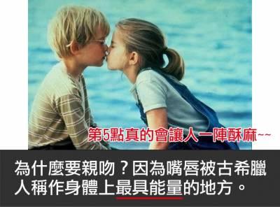 女人最愛男人吻的部位,第5點真的會讓人一陣酥麻~~~