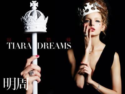 冠冕情緣 Tiara Dreams