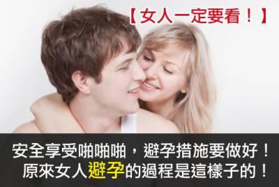 【女人一定要看!】 原來女人避孕的過程是這樣子的!
