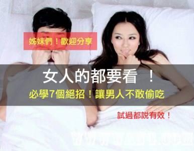 必學7個絕招!讓男人不敢偷吃~是女人的都要看 !(歡迎分享)