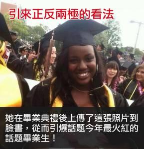 今年最火紅的話題畢業生!>>「她,在畢業典禮現場公開哺乳。」