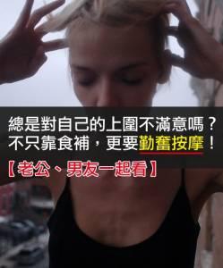 【豐胸祕訣】不只女生要看,男朋友或老公更要看!!