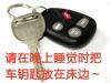 請每晚把你的車鑰匙你的床頭邊 小小的動作卻可以救很多人!