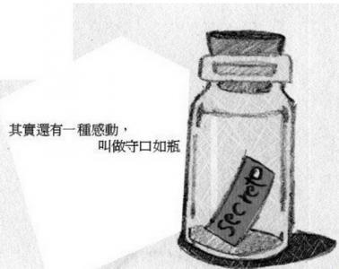 【感人】愛情裡有一種感動叫「守口如瓶」!