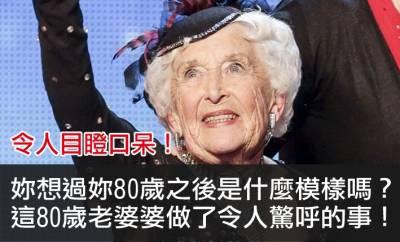 80歲老婆婆和舞伴上台跳的舞讓大家覺得無趣 打哈欠…但是過了1:39之後…哇!大家全醒了!!