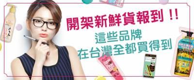開架新鮮貨報到!!這些品牌在台灣全都買得到│美周報