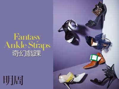 奇幻戲踝Fantasy Ankle Straps