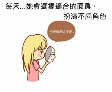 令人震撼的「面具」:對不起!我把自己弄丟了?