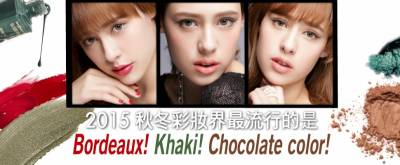 2015秋冬彩妝界最流行的是Bordeaux!Khaki!Chocolate color!│美周報