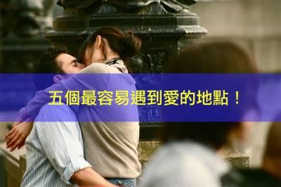 好想談戀愛!五個最容易遇到愛的地點!