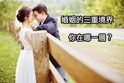 婚姻的三重境界,你在哪一層?