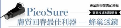 PicoSure膚質回春最佳利器 ─ 蜂巢透鏡