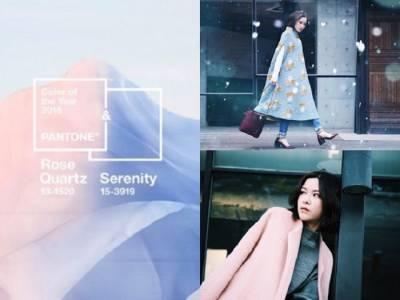 Pantone2016流行色玫瑰石英與寧靜藍這樣穿