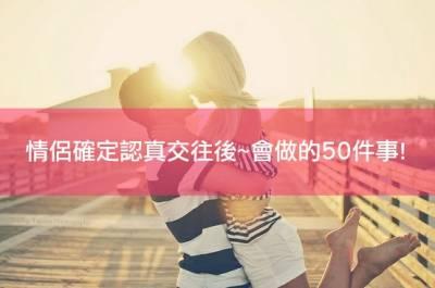 情侶確定認真交往後~會做的50件事