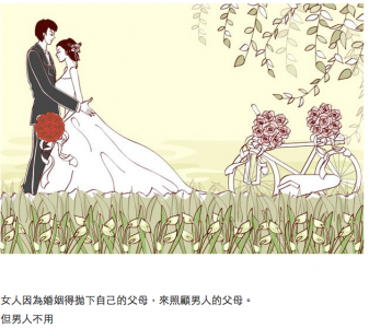 結婚到底為什麼?一組打入你心底的圖!女人都該看