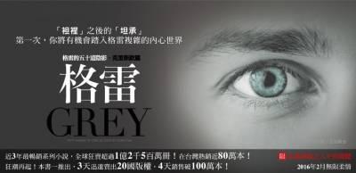 《格雷的五十道陰影》新作《格雷》一窺格雷總裁既霸氣又可愛的內心小宇宙!