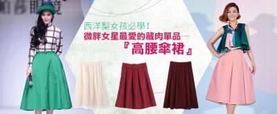 微胖女星最愛的藏肉單品─『高腰傘裙』│美周報