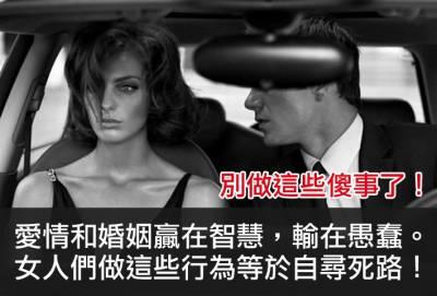 女人要小心讓男人心涼的10大愚蠢行為