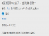 「gossip girl」在台灣校園真實上演!女大生明爭暗鬥的劇情比立法院全武行還精采阿...