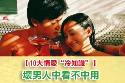 """10大情愛""""冷知識"""":壞男人中看不中用"""