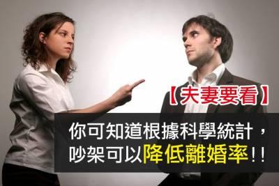 真的假的 吵架可以降低離婚率 看來得多吵吵架了~