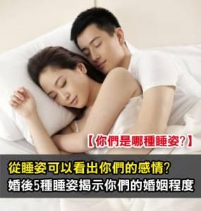 婚後5種睡姿揭示你們的婚姻程度