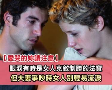 夫妻爭吵時女人別輕易流淚