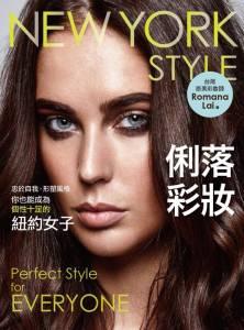 忠於自我的彩妝師ROMANA 新書發表