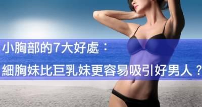 小胸部的7大好處:細胸妹比巨乳妹更容易吸引好男人?