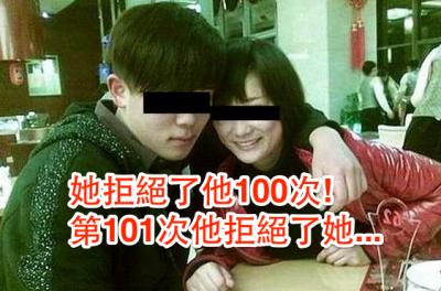 她拒絕了他100次..第101次他拒絕了她