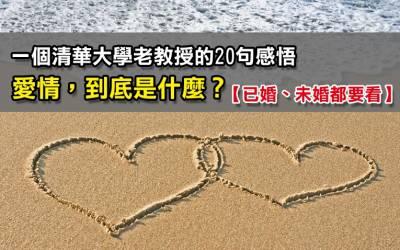 【請轉分享】一個清華大學老教授的20句感悟:愛情,到底是什麼?