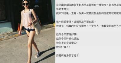 瘦子都自以為自己很美 很會穿搭 很多人愛!最美肉肉女的反擊,震驚所有台灣男女!