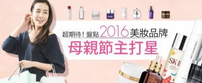 超期待!盤點2016美妝品牌母親節主打星│美周報