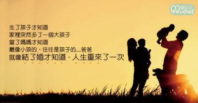 當了媽才知道,最像小孩的...往往是孩子的爸爸!!有了孩子之後的婚姻生活,跟你想得不一樣?