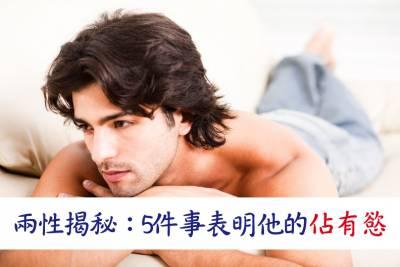 兩性揭秘:5件事表明他的佔有慾