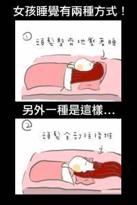 你們女生睡覺是哪種方式?