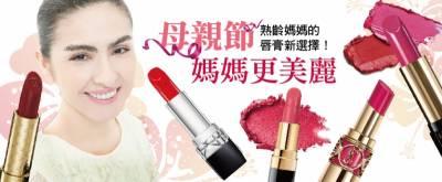 母親節媽媽更美麗 ,熟齡媽媽的唇膏新選擇!│美周報