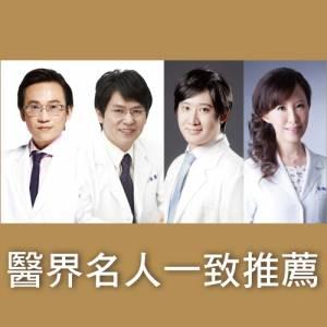 醫界名人一致推薦
