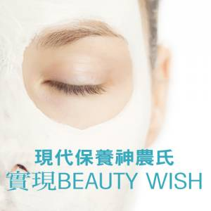 現代保養神農氏實現Beauty Wish