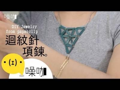 迴紋針項鍊 DIY Jewelry from Paperclips