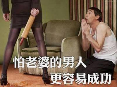 怕老婆的男人更容易成功?!原來這是有根據的.....