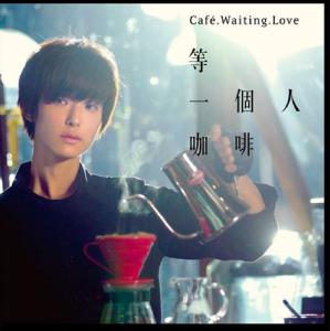 我在咖啡裡放了一滴淚,鹹鹹的,是我對你的愛!