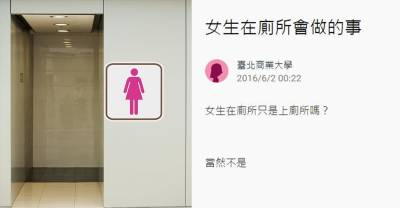 女生到底為什麼廁所總是上特別久?網友爆出原來女生在廁所「那麼忙」男生不懂!全世界女人都點頭同意啦!