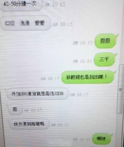 臉書正妹PO文怒斥前男友偷吃成性 引萬名網友瘋狂按讚