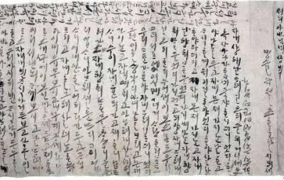 一封來自韓國500年前的情信!太傷感了