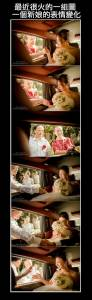 最近很火的一組圖! 一個新娘的表情變化...